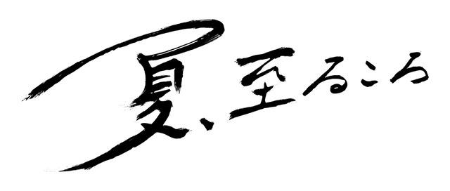 「夏、至るころ」ロゴ