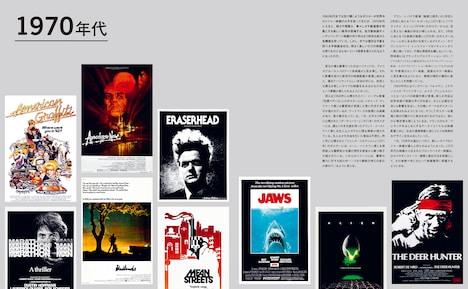 「時代と作品で読み解く 映画ポスターの歴史」中面