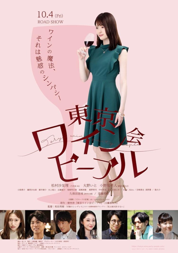 「東京ワイン会ピープル」ポスタービジュアル