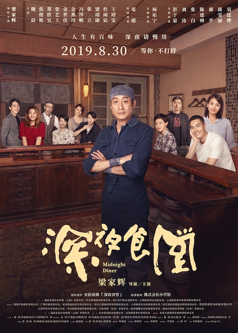 中国版「深夜食堂」ポスタービジュアル