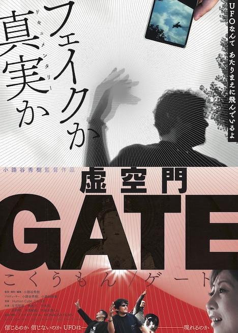 「虚空門 GATE」ポスタービジュアル