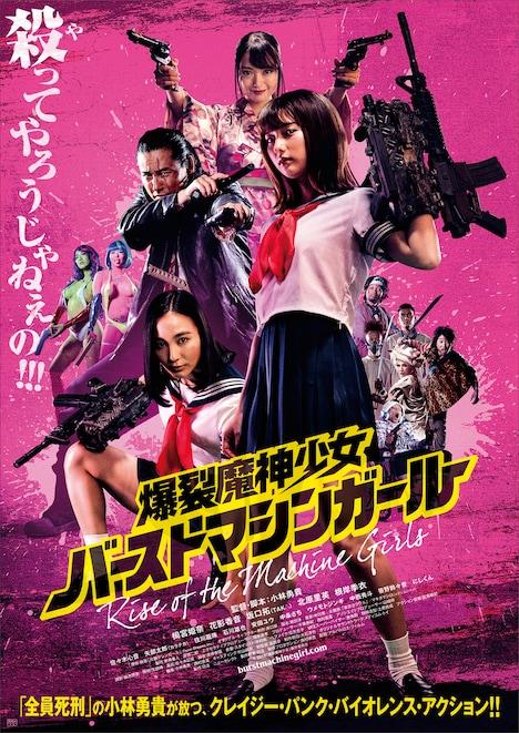 「爆裂魔神少女 バーストマシンガール」ポスタービジュアル