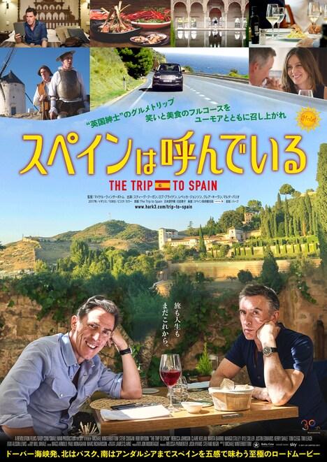 「スペインは呼んでいる」