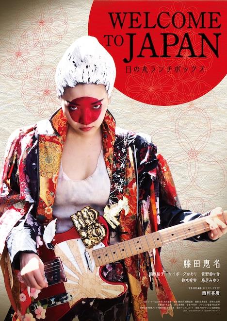 「WELCOME TO JAPAN 日の丸ランチボックス」 (c)2019キングレコード