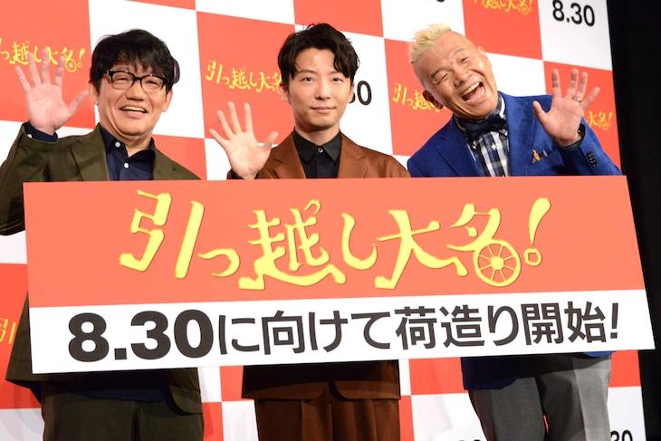 「引っ越し大名!」公開直前イベントにて、左から飯尾和樹、星野源、ウド鈴木。