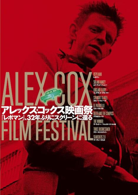「アレックス・コックス映画祭」ビジュアル