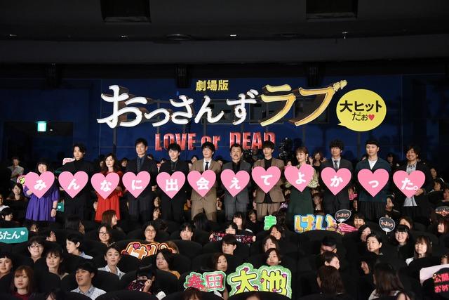 「劇場版おっさんずラブ ~LOVE or DEAD~」初日舞台挨拶の様子。