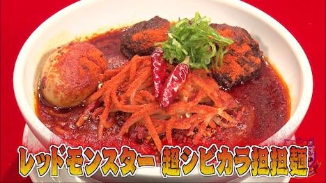 横浜流星が挑戦する激辛メニュー・レッドモンスター 超シビカラ担々麺。(c)日本テレビ
