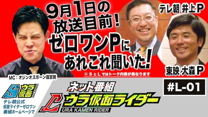 「Lウラ仮面ライダー」告知ビジュアル
