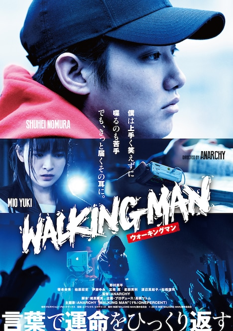 映画「WALKING MAN」本ビジュアル (c)2019 映画「WALKING MAN」製作委員会
