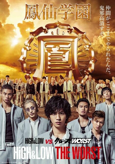 「HiGH&LOW THE WORST」鳳仙学園スペシャルポスター