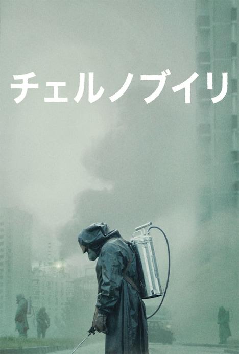 「チェルノブイリ」ビジュアル