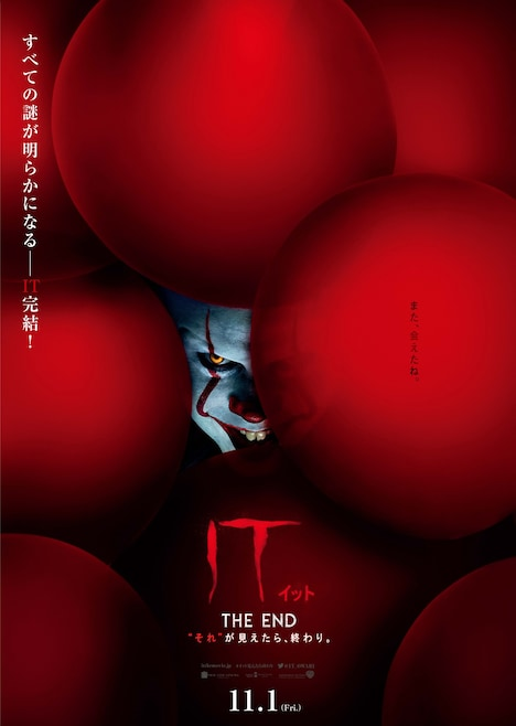 "「IT/イット THE END ""それ""が見えたら、終わり。」ポスタービジュアル (c)2019 WARNER BROS. ENTERTAINMENT INC. AND RATPAC-DUNE ENTERTAINMENT LLC. ALL RIGHTS RESERVED."