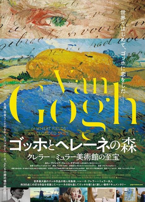 「ゴッホとヘレーネの森 クレラー=ミュラー美術館の至宝」ポスタービジュアル