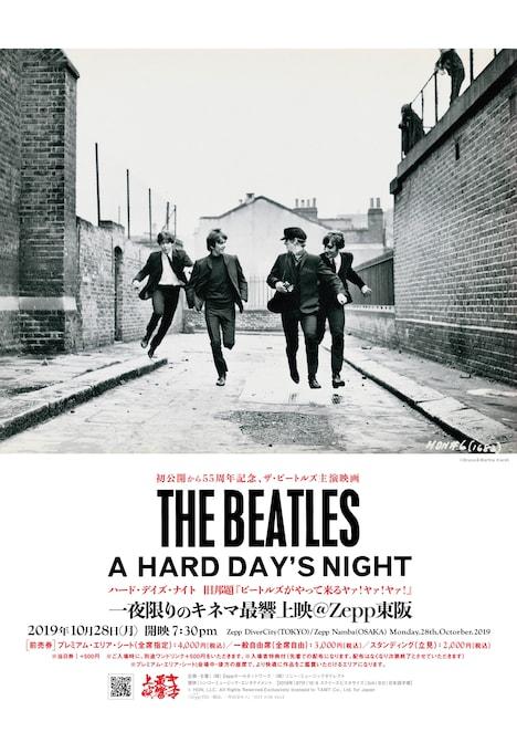 「初公開から55周年記念、ザ・ビートルズ主演映画『ハード・デイズ・ナイト』一夜限りのキネマ最響上映@Zepp東阪」メインビジュアル (c)Bruce&MarthaKarsh