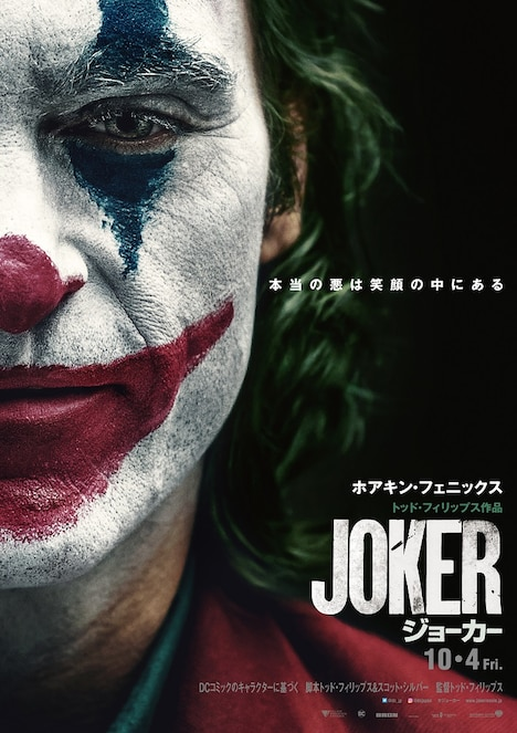 「ジョーカー」ポスタービジュアル (c)2019 Warner Bros. Ent. All Rights Reserved TM & (c)DC Comics