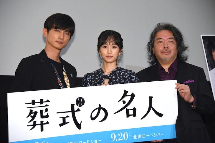 「葬式の名人」完成披露舞台挨拶の様子。左から高良健吾、前田敦子、樋口尚文。