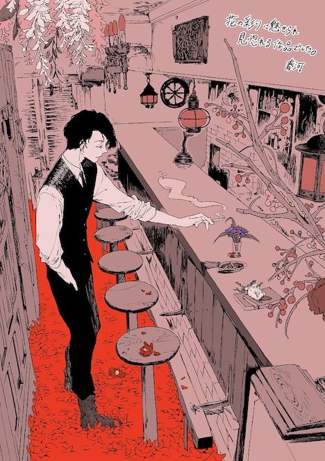 春河35による「人間失格 太宰治と3人の女たち」描き下ろしイラスト。