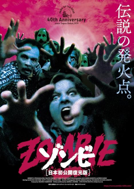 「ゾンビ-日本初公開復元版-」ポスタービジュアル