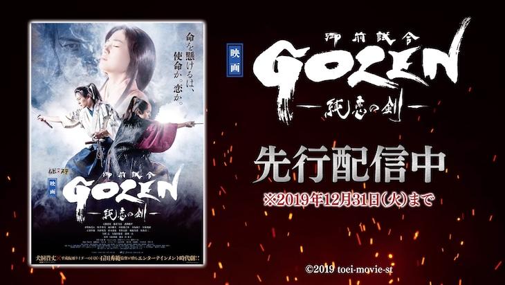 映画「GOZEN-純恋の剣-」配信告知ビジュアル