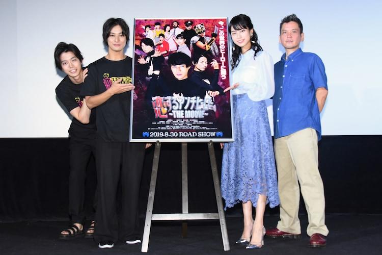 「恋するアンチヒーロー THE MOVIE」公開記念舞台挨拶の様子。左から高橋健介、高崎翔太、佐分利眞由奈、小泉剛。