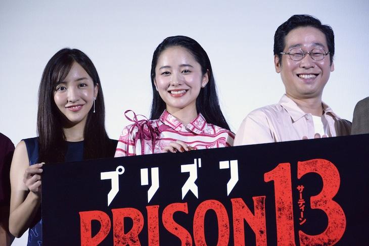 「プリズン13」公開記念舞台挨拶の様子。左から板野友美、堀田真由、前野朋哉。