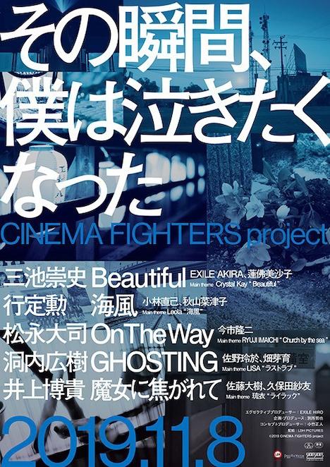 「その瞬間、僕は泣きたくなった-CINEMA FIGHTERS project-」ポスタービジュアル