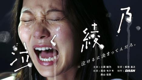 「泣く綾乃」ビジュアル