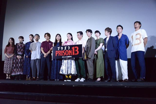 「プリズン13」公開記念舞台挨拶の様子。