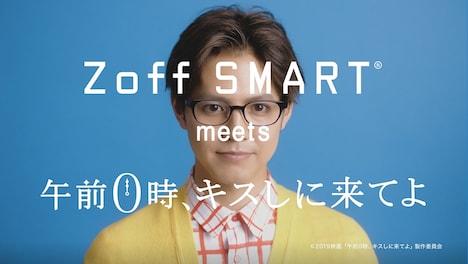 「Zoff SMART meets 0キス」CMより。