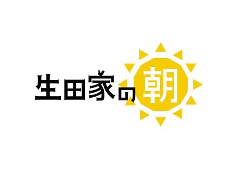 「生田家の朝」ロゴ