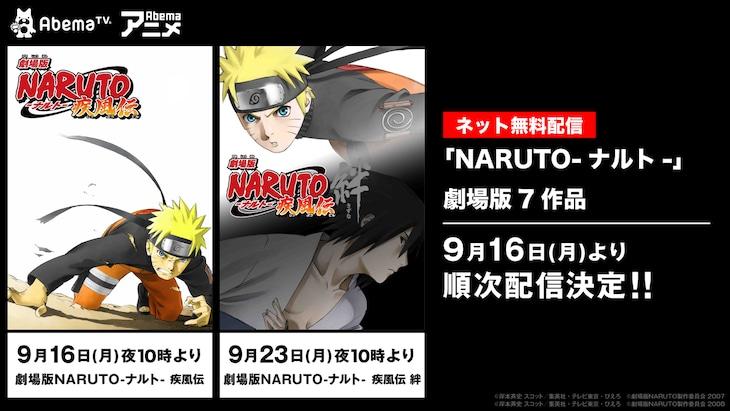「NARUTO-ナルト- 疾風伝」AbemaTV告知ビジュアル