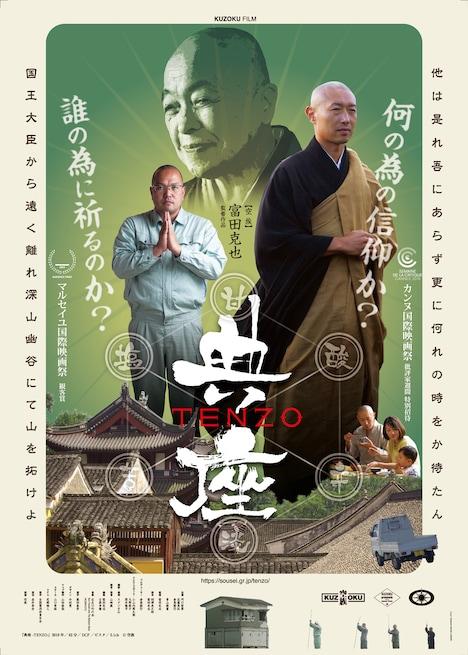 「典座 -TENZO-」メインビジュアル