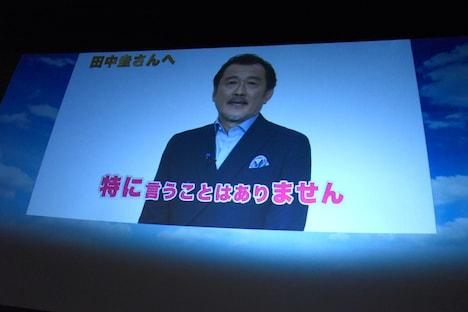 吉田鋼太郎からのビデオメッセージ上映の様子。
