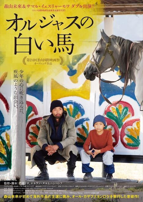「オルジャスの白い馬」ポスタービジュアル