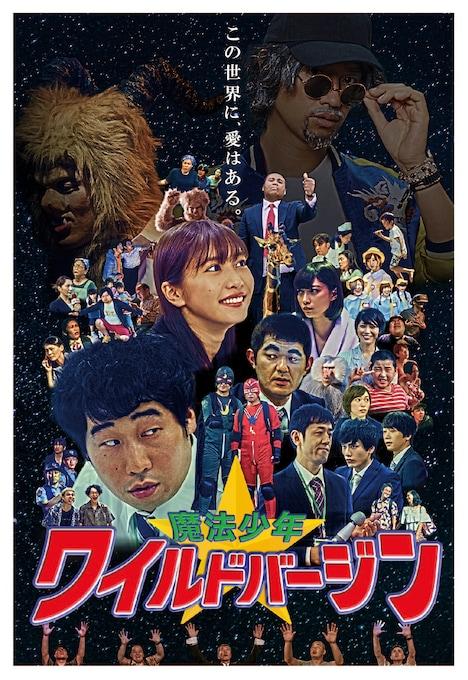 「魔法少年☆ワイルドバージン」メインビジュアル