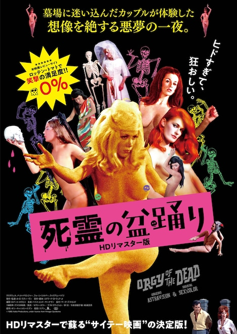 「死霊の盆踊り」ポスタービジュアル (c)1965 Astra Productions, under license from Vinegar Syndrome