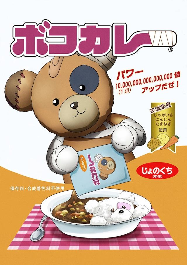ボコカレー(税込550円)