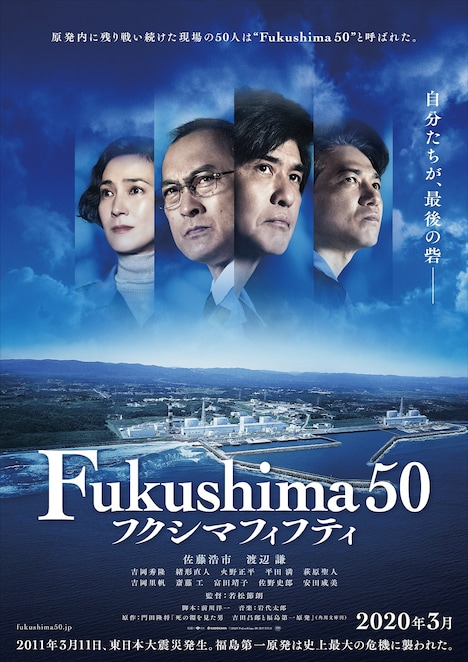 「Fukushima 50」ティザービジュアル