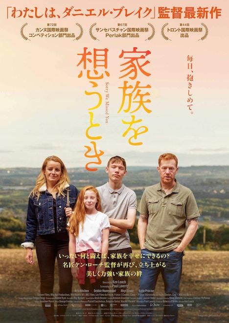 「家族を想うとき」日本版ビジュアル