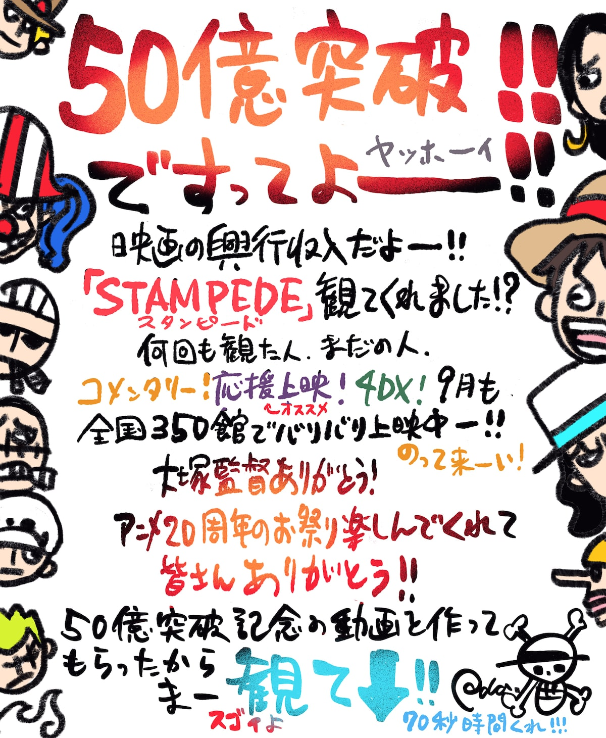 ONE PIECE STAMPEDE」尾田栄一郎が監修した特別映像公開、直筆コメント ...
