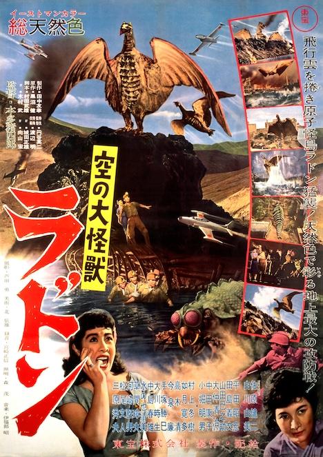 「空の大怪獣ラドン」ポスタービジュアル (c)TM & 1956 TOHO CO., LTD.