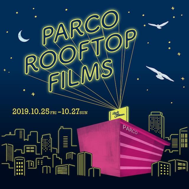 「PARCO ROOFTOP FILMS」ビジュアル