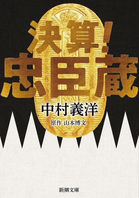 ノベライズ文庫「決算!忠臣蔵」書影