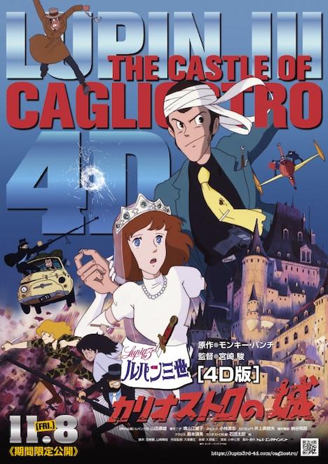 「ルパン三世 カリオストロの城 [4D版]」ポスタービジュアル