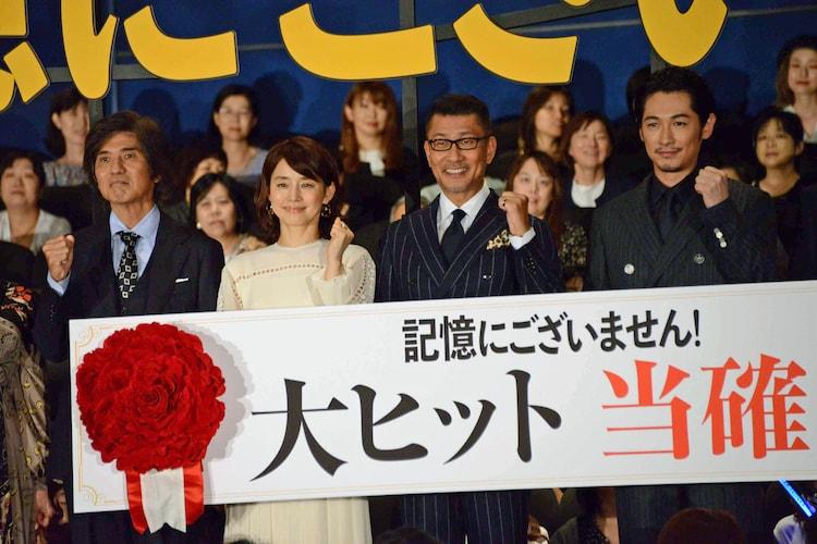 左から佐藤浩市、石田ゆり子、中井貴一、ディーン・フジオカ。