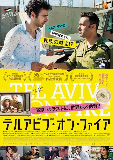 「テルアビブ・オン・ファイア」日本版ポスタービジュアル
