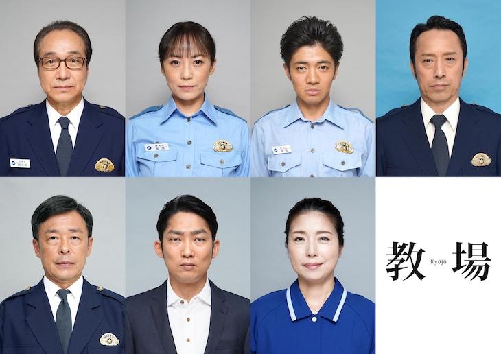 「教場」新キャスト。上段左から小日向文世、佐藤仁美、和田正人、筧利夫。下段左から光石研、石田明、高橋ひとみ。