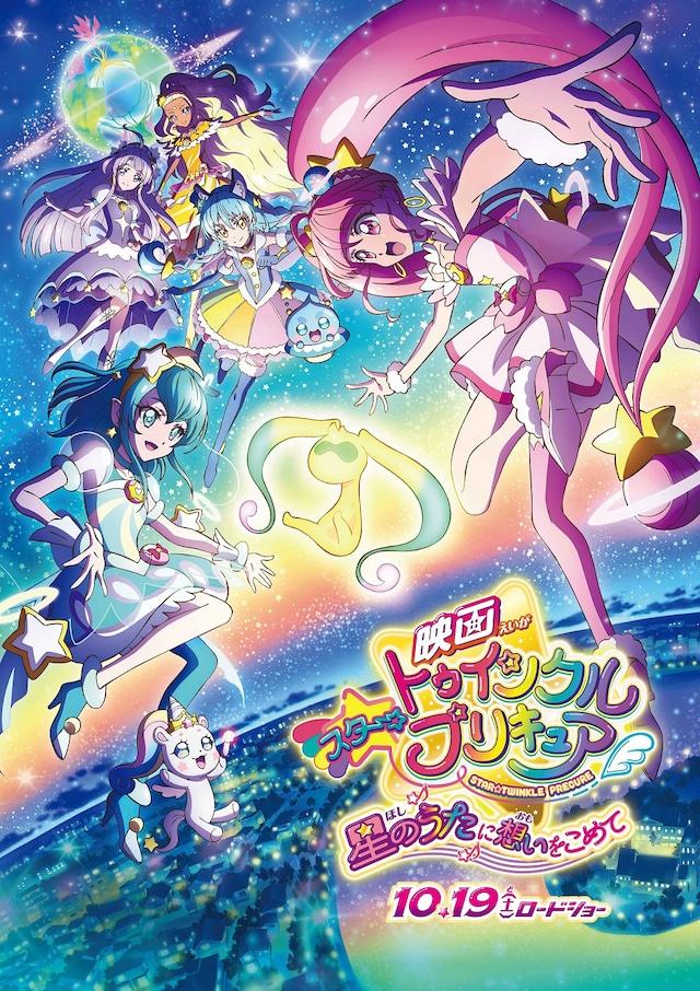 「映画スター☆トゥインクルプリキュア 星のうたに想いをこめて」本ポスタービジュアル