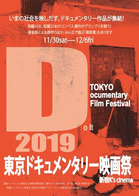 東京ドキュメンタリー映画祭2019のキービジュアル。